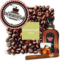 """Кофе """"Кубинский ром"""", свежемолотый"""