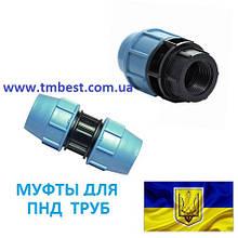Муфты для полиэтиленовых труб ПНД