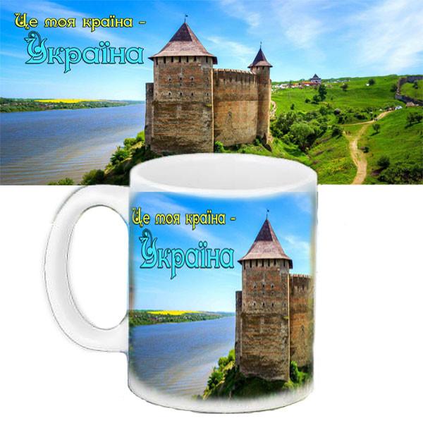 Чашка Крепость Украины