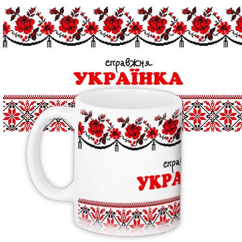 Чашка Настоящая украинка