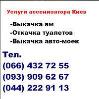 Аренда илососа,услуги ассенизатора в Киеве.