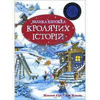 Велика книга кролячих історій.Автор: Женев'єва Юр'є, Киев