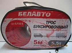 Трос буксировочный 5,5т 5м, БЕЛАВТО