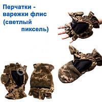 Перчатки-варежки флис (светлый пиксель)