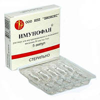 Иммунофан 1мл №5  имунофан