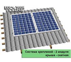 Система креплений для солнечных панелей на скатную крышу (на 2 панели)