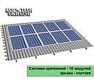 Система креплений для солнечных панелей на скатную крышу (на 10 панелей)