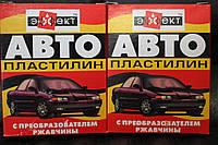 Автопластилин ЭФФЕКТ с преобразованием ржавчины 300г