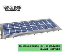 Система креплений для солнечных панелей на скатную крышу (на 20 панелей)