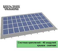 Система креплений для солнечных панелей на скатную крышу (на 40 панелей)
