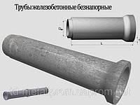 Трубы железобетонные безнапорные раструбные ТБ 120.50-2