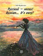 Курбатова И. В.  Русский — легко. Учебник русского языка для начинающих + CD