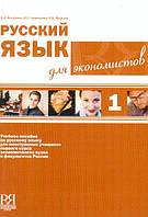 Русский язык для экономистов +CD   Автор: Е. А. Филатова, И. С. Черенкова, О. В. Луценко