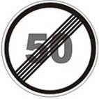Дорожные знаки Запрещающие знаки Конец ограничения максимальной скорости 3.30