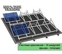 Система креплений для солнечных панелей на плоскую крышу (на 10 панелей)