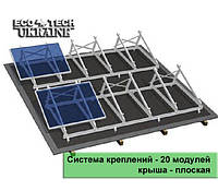 Система креплений для солнечных панелей на плоскую крышу (на 20 панелей), фото 1