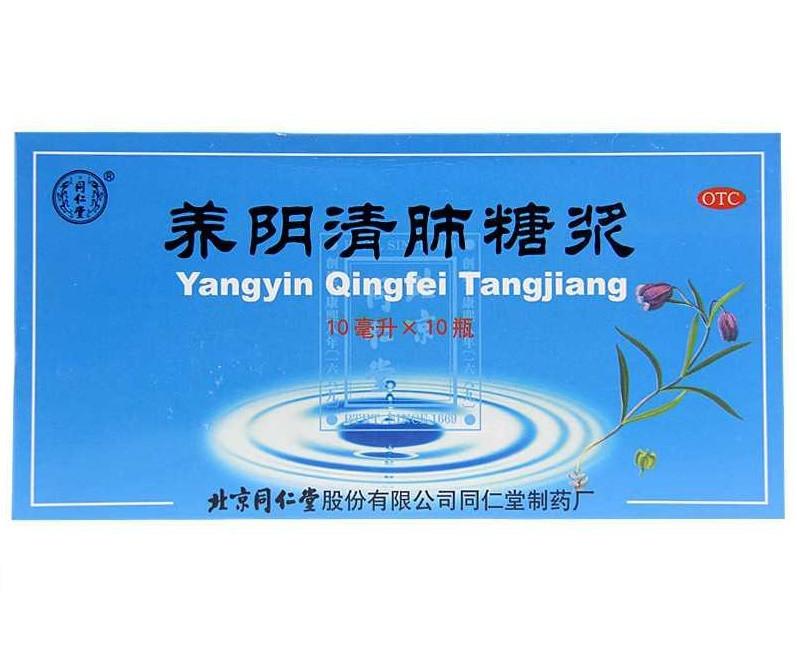 """Екстракт для очищення легенів """"Інь Ян Цинфэй"""" (Yangyin Qingfei Wan) 10х10мл"""