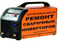 СЕРВИС ЦЕНТР РЕМОНТ СВАРОЧНЫХ АППАРАТОВ, фото 1
