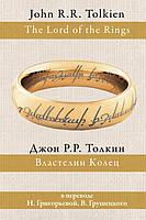 Властелин колец (пер. Григорьевой, Грушецкого)