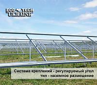 Система креплений для солнечных панелей наземная с регулируемым углом наклона