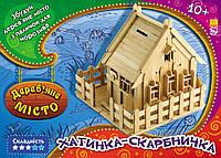 Дерев'яне місто : Хатинка-скарбничка (р/у)(149.94) /10/(А515002РУ)