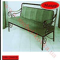 """Кованый диван """"Макар""""(мягкую часть просчитывать отдельно)"""