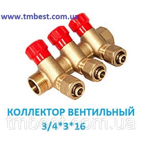 """Колектор з вентильним перекриттям 3-ходовий 3/4""""*3*16 мм"""