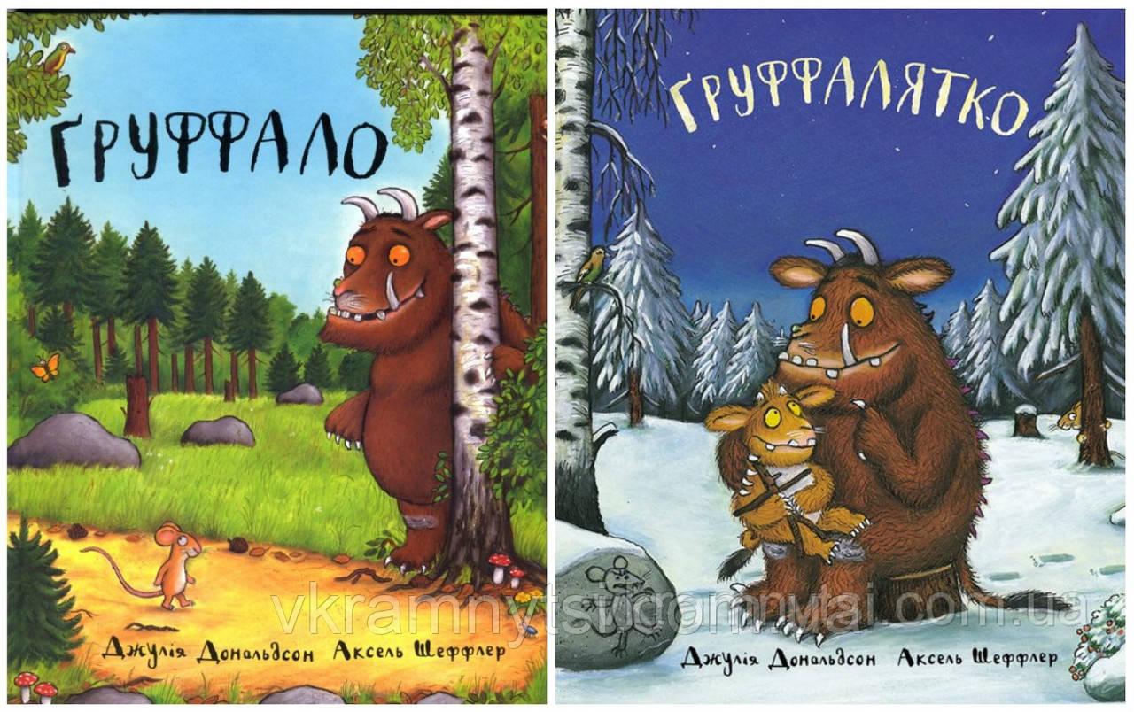Комплект книг Джулії Дональдсон: Ґруффало + Ґруффалятко