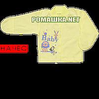 Детская кофточка р. 56 с начесом и царапками демисезонная ткань ФУТЕР 100% хлопок ТМ Алекс 3222 Желтый1