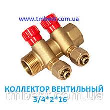 """Колектор з вентильним перекриттям 2-ходовий 3/4""""*2*16 мм"""