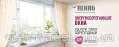 Металлопластиковое окно Николаев купить