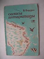 """В.Бардин """"Оазисы Антарктиды"""""""