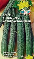Семена Огурец  Китайский холодоустойчивый F1,    0,2г, Седек