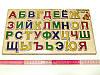 Деревянна игрушка Досточка - вкладыш Алфавит (русский)