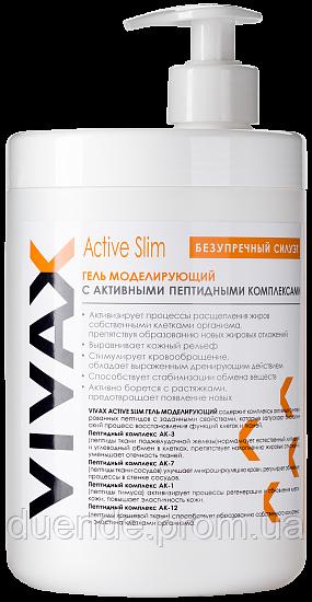 Антицеллюлитный гель VIVAX BIOLOGIC 1000 мл