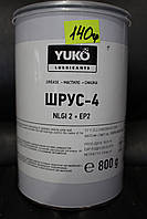 Шрус-4 YUKO 800г смазка NLGI 2, EP 2