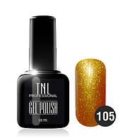 Гель-лак TNL № 105 золотой песок 10 мл.