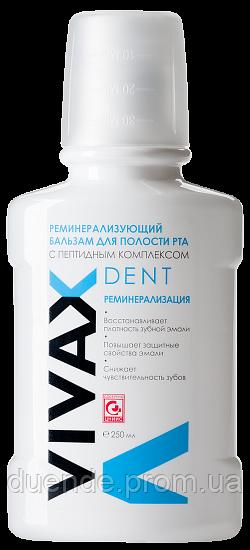 Бальзам реминерализующий VIVAX Dent с активным пептидным комплексом 250 мл