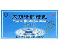 "Экстракт для очищения легких ""Ян Инь Цинфэй"" (Yangyin Qingfei Wan) 10х10мл"