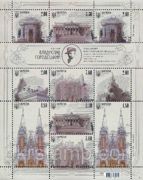 малый листе№ 18 « Архитектор Владислав Городецкий ».