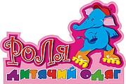 Оптово-розничный склад детской одежды Роля