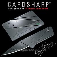 Нож-визитка CARDSHARP опт