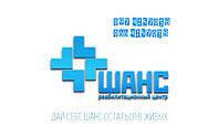 Лечение наркомании алкоголизма игромании (Реабилитация)    www.shans-centr.com.ua097 425-70-38066 425-70-38