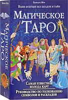 Магическое Таро