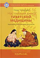 Настольная книга тибетской медицины. Принципы, диагностика, патология. Нида Ченагцанг
