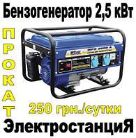 Прокат Бензогенератора 2,5кВт
