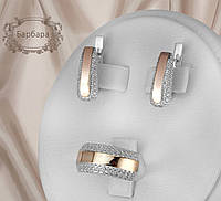 Комплект из серебра с золотыми накладками Барбара