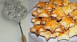 """Форма для печенья """"Звездочки"""", фото 4"""
