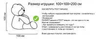 """Мягкая игрушка мишка ДЕН (200 см), Харьков """"Белый"""""""