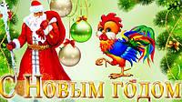 С Новым Годом и Рождеством Христовым.